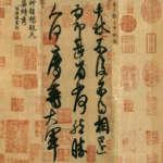 WangXianzhi-ZhongQiu1