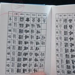 Livre pour sceaux chinois